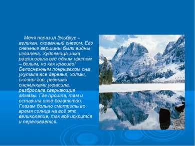 Меня поразил Эльбрус – великан, скованный снегом. Его снежные вершины были ви...