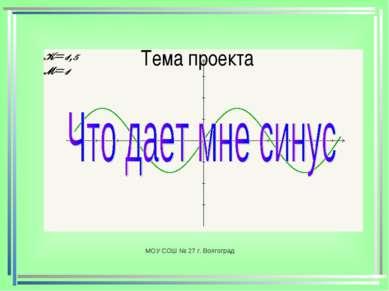Тема проекта МОУ СОШ № 27 г. Волгоград