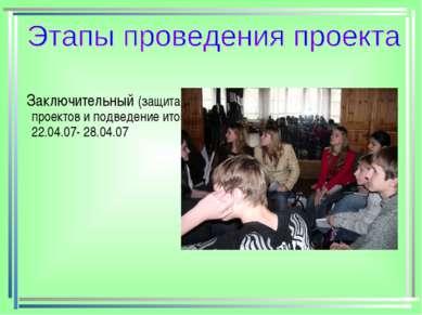 Заключительный (защита проектов и подведение итогов) 22.04.07- 28.04.07