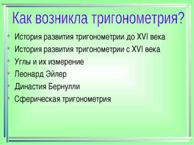 История развития тригонометрии до XVI века История развития тригонометрии с X...