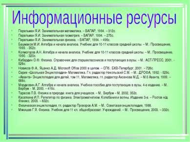 Перельман Я.И. Занимательная математика. – ВАПАР, 1994. – 312с. Перельман Я.И...