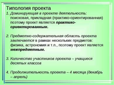 Типология проекта Доминирующая в проекте деятельность: поисковая, прикладная ...
