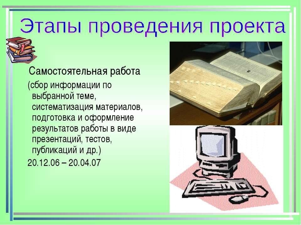 Самостоятельная работа (сбор информации по выбранной теме, систематизация мат...