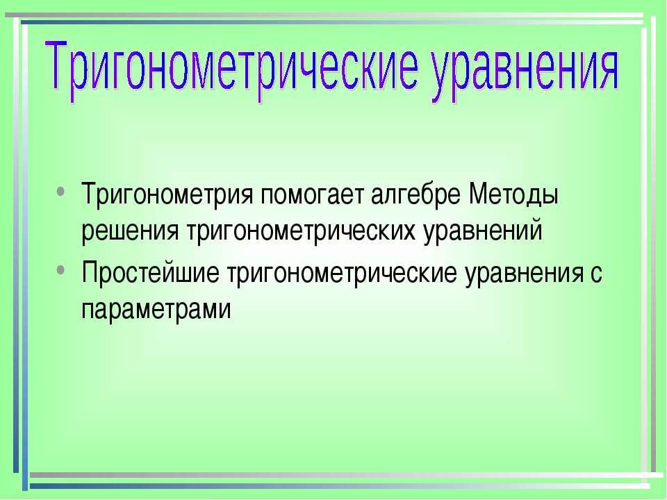 Тригонометрия помогает алгебре Методы решения тригонометрических уравнений Пр...