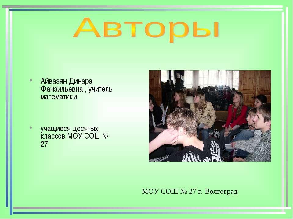 Айвазян Динара Фанзильевна , учитель математики учащиеся десятых классов МОУ ...