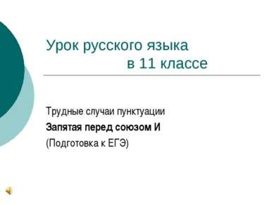 Урок русского языка в 11 классе Трудные случаи пунктуации Запятая перед союзо...