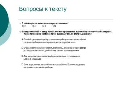 Вопросы к тексту 3. В каком предложении используется сравнение? А) 2 Б) 4 В) ...