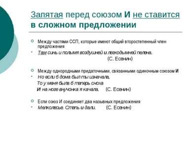 Запятая перед союзом И не ставится в сложном предложении Между частями ССП, к...