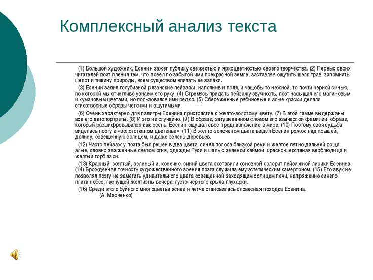 Комплексный анализ текста (1) Большой художник, Есенин зажег публику свежесть...