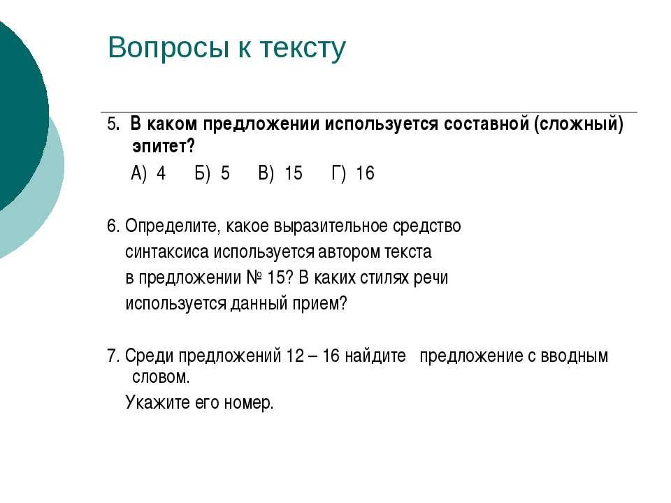 Вопросы к тексту 5. В каком предложении используется составной (сложный) эпит...