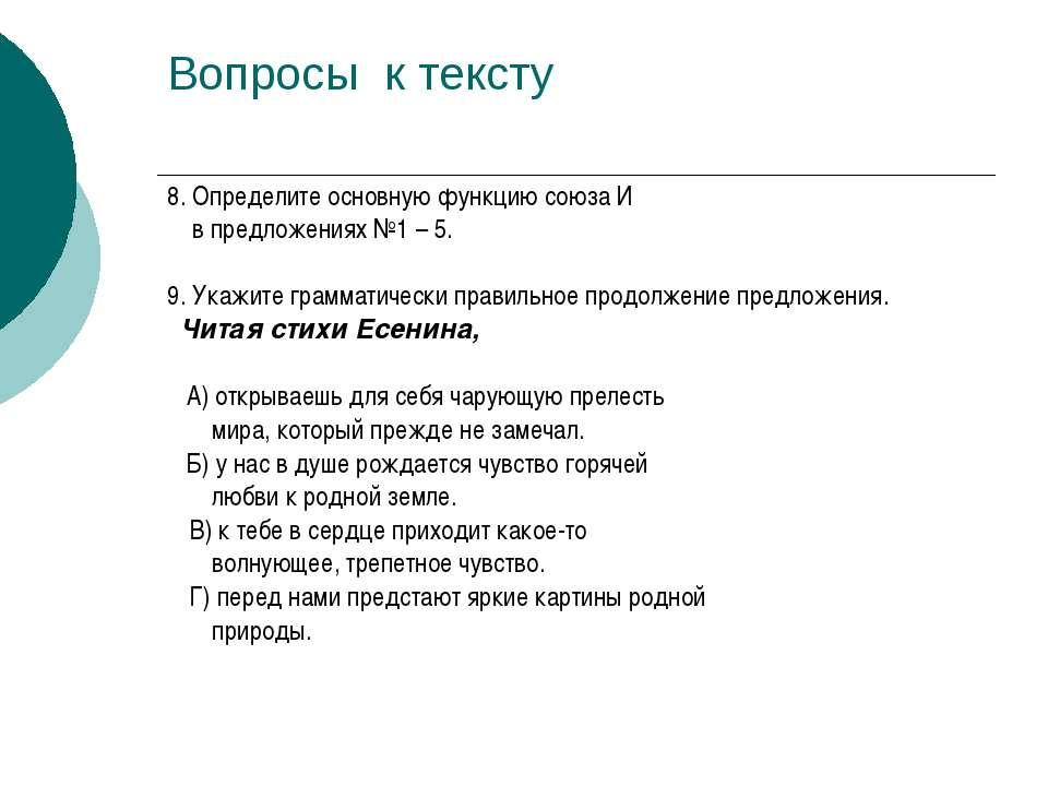 Вопросы к тексту 8. Определите основную функцию союза И в предложениях №1 – 5...