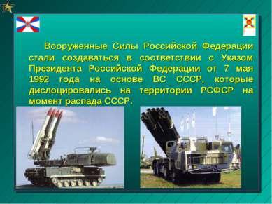 Вооруженные Силы Российской Федерации стали создаваться в соответствии с Указ...