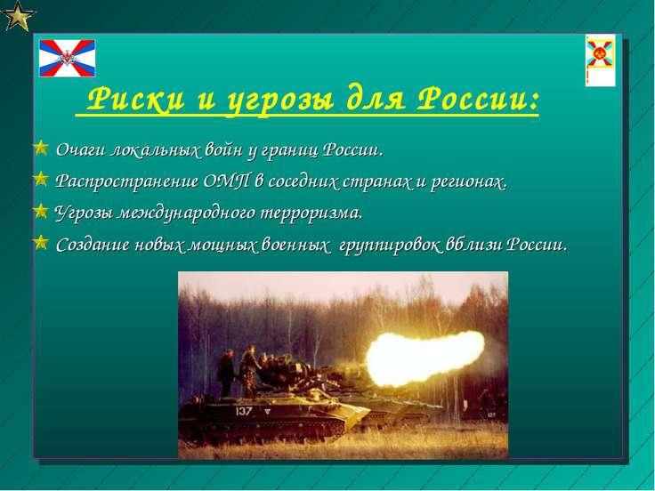 Риски и угрозы для России: Очаги локальных войн у границ России. Распростране...