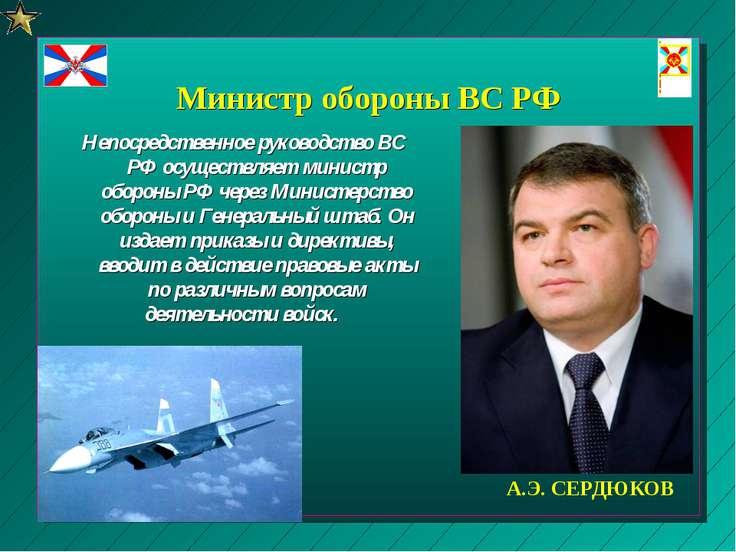 Министр обороны ВС РФ Непосредственное руководство ВС РФ осуществляет министр...