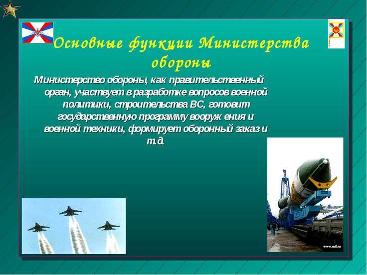 Основные функции Министерства обороны Министерство обороны, как правительстве...