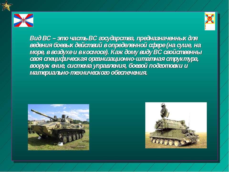 Вид ВС – это часть ВС государства, предназначенных для ведения боевых действи...