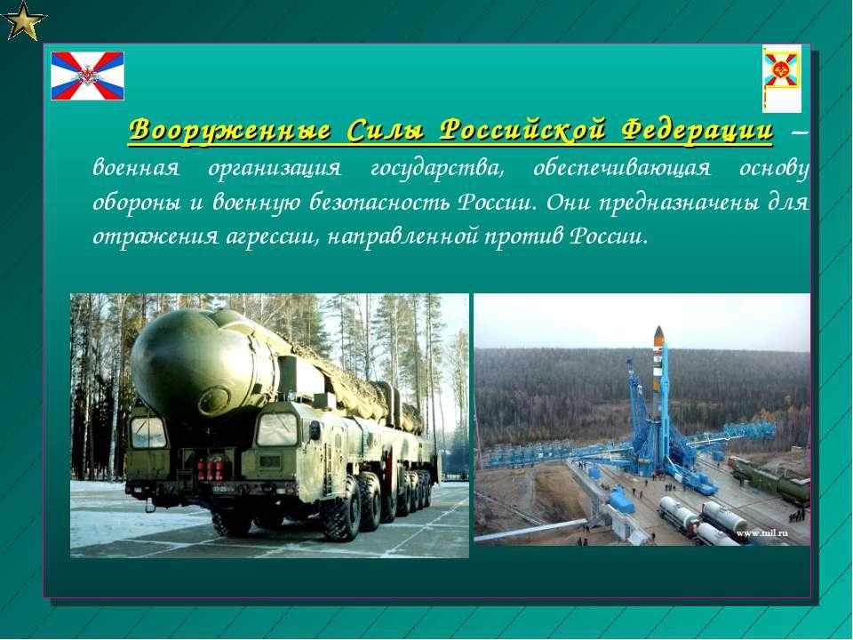 Вооруженные Силы Российской Федерации – военная организация государства, обес...
