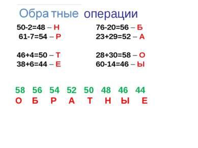 58 56 54 52 50 48 46 44 О Б Р А Т Н Ы Е операции 50-2=48 – Н 76-20=56 – Б 61-...