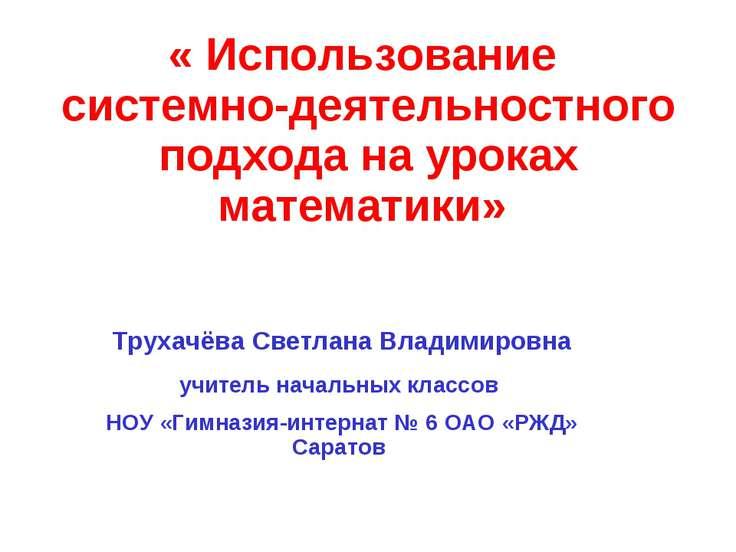« Использование системно-деятельностнoго подхода на уроках математики» Трухач...