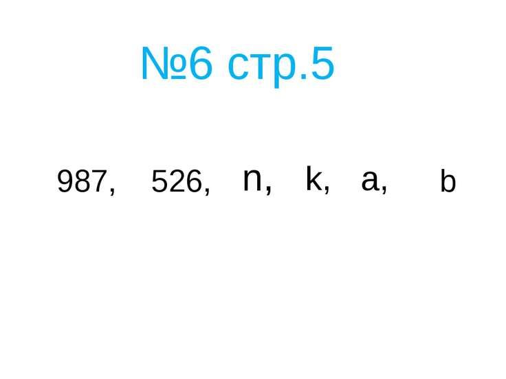№6 стр.5 987, 526, n, k, b a,