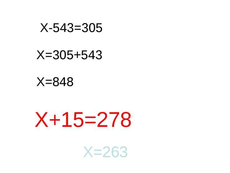 Х-543=305 Х=305+543 Х=848 Х+15=278 Х=263