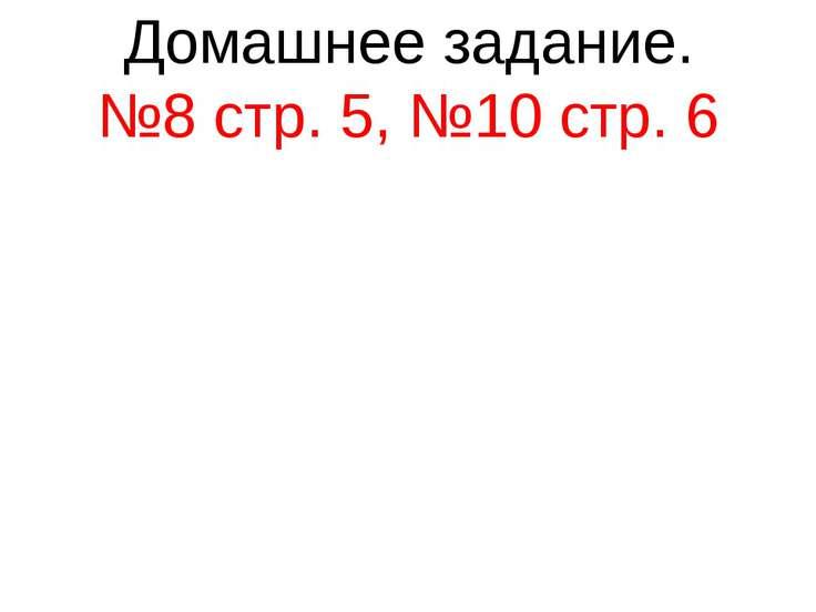 Домашнее задание. №8 стр. 5, №10 стр. 6