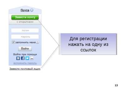 * Для регистрации нажать на одну из ссылок