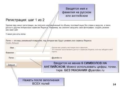* Вводятся имя и фамилия на русском или английском Вводится не менее 6 СИМВОЛ...