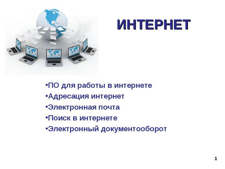 ПО для работы в интернете Адресация интернет Электронная почта Поиск в интерн...