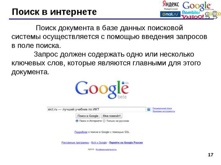 * Поиск в интернете Поиск документа в базе данных поисковой системы осуществл...