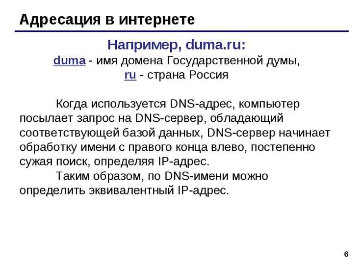 * Адресация в интернете Например, duma.ru: duma - имя домена Государственной ...