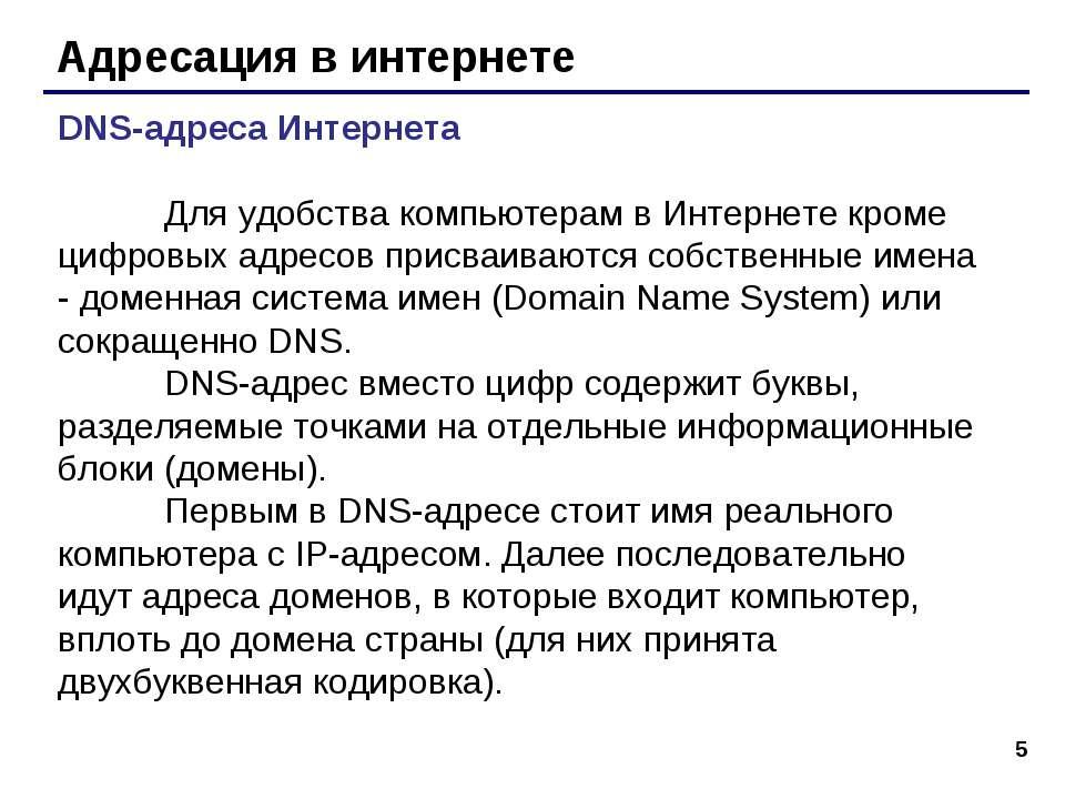 * Адресация в интернете DNS-адреса Интернета Для удобства компьютерам в Инте...