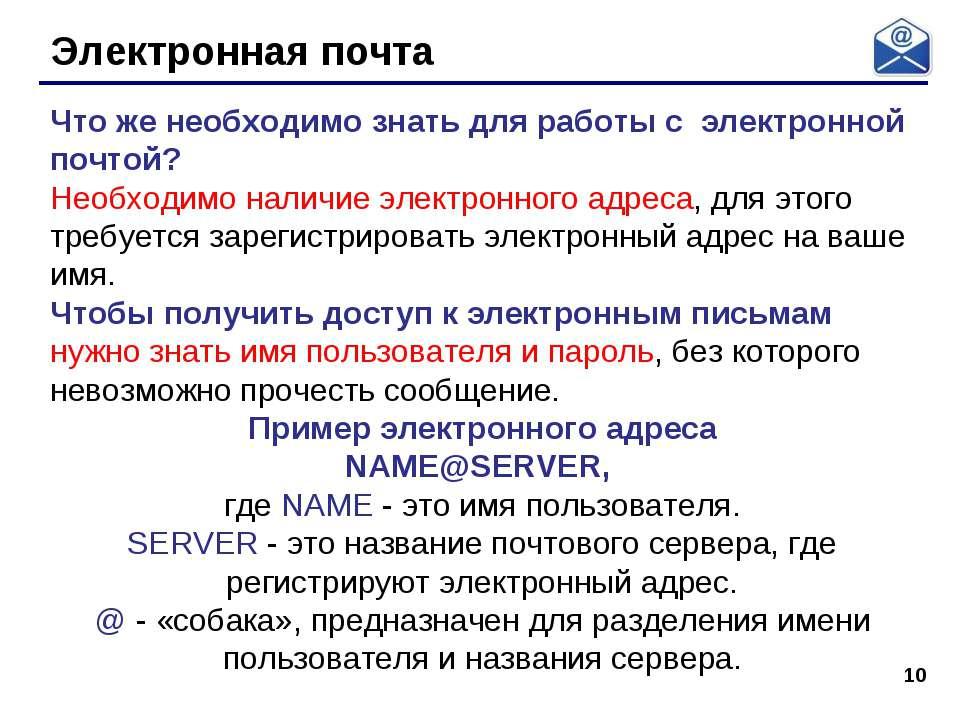 * Электронная почта Что же необходимо знать для работы с электронной почтой?...