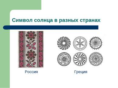Символ солнца в разных странах Россия Греция