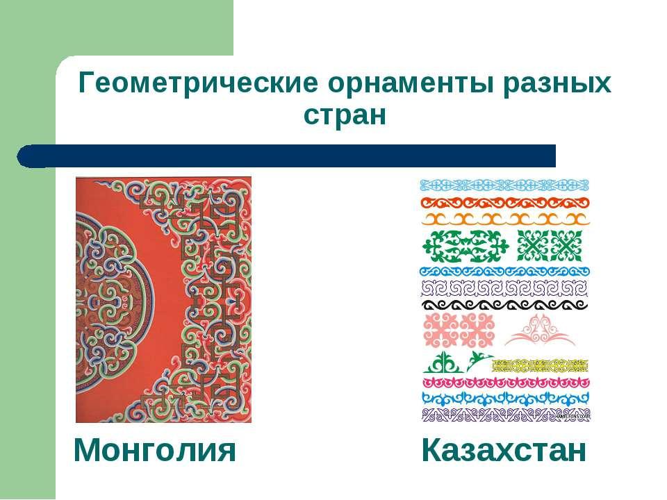 Монголия Казахстан Геометрические орнаменты разных стран