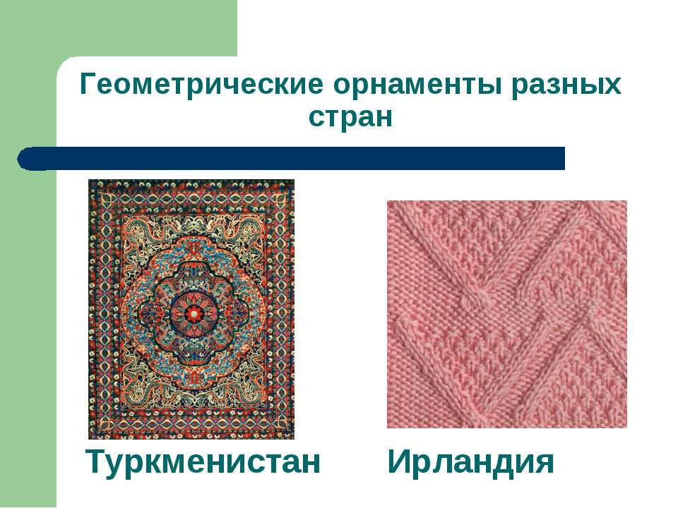 Туркменистан Ирландия Геометрические орнаменты разных стран