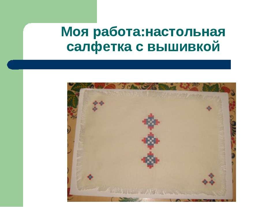 Моя работа:настольная салфетка с вышивкой