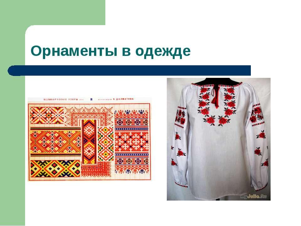 Орнаменты в одежде