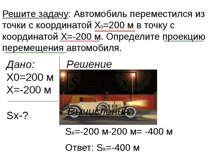Решите задачу: Автомобиль переместился из точки с координатой Х0=200 м в точк...