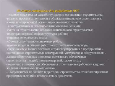 Исходные материалы для разработки ПОС - задание заказчика на разработку проек...