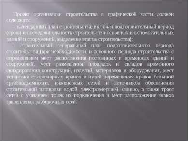 Проект организации строительства в графической части должен содержать: - кале...