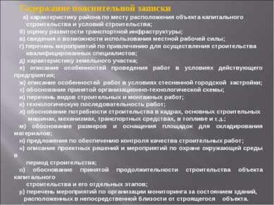 Содержание пояснительной записки а) характеристику района по месту расположен...