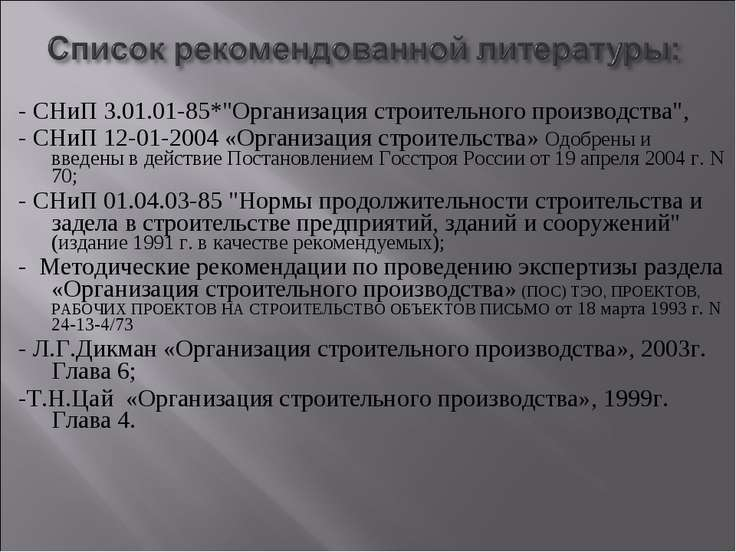 """- СНиП 3.01.01-85*""""Организация строительного производства"""", - СНиП 12-01-2004..."""