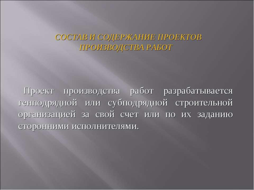 СОСТАВ И СОДЕРЖАНИЕ ПРОЕКТОВ ПРОИЗВОДСТВА РАБОТ Проект производства работ раз...