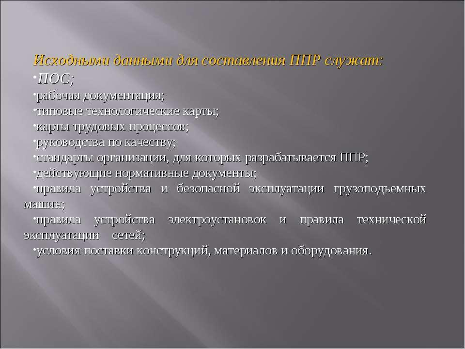 Исходными данными для составления ППР служат: ПОС; рабочая документация; типо...