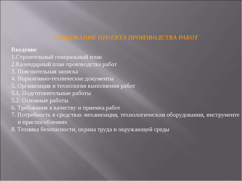 СОДЕРЖАНИЕ ПРОЕКТА ПРОИЗВОДСТВА РАБОТ  Введение 1.Строительный генеральный п...