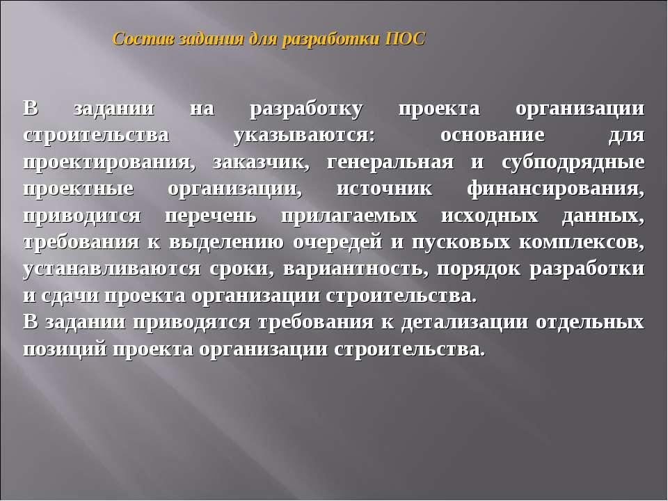 Состав задания для разработки ПОС В задании на разработку проекта организации...