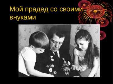 Мой прадед со своими внуками