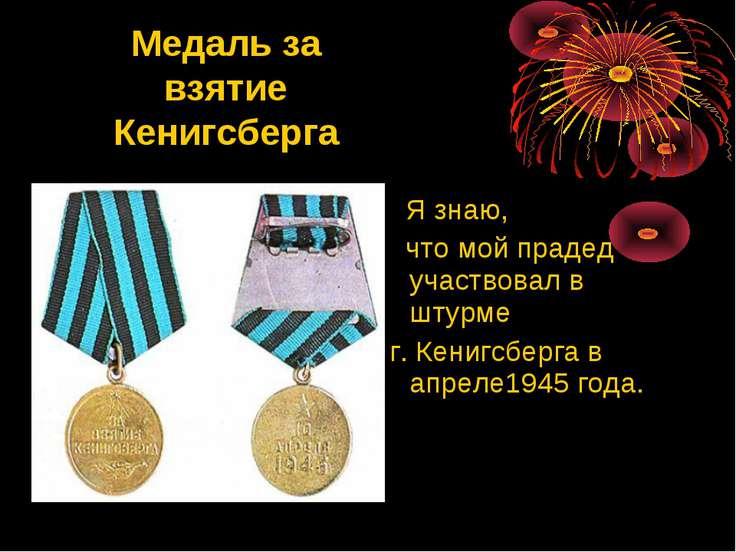 Медаль за взятие Кенигсберга Я знаю, что мой прадед участвовал в штурме г. Ке...