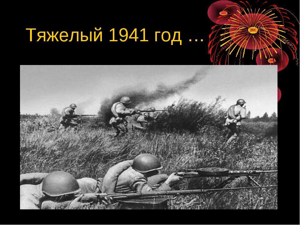 Тяжелый 1941 год …